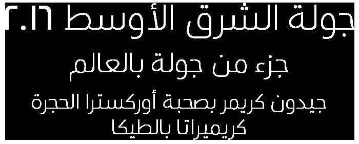 جولة حول الوطن العربي: جيدون كريمر وكريميراتا بالطيكا