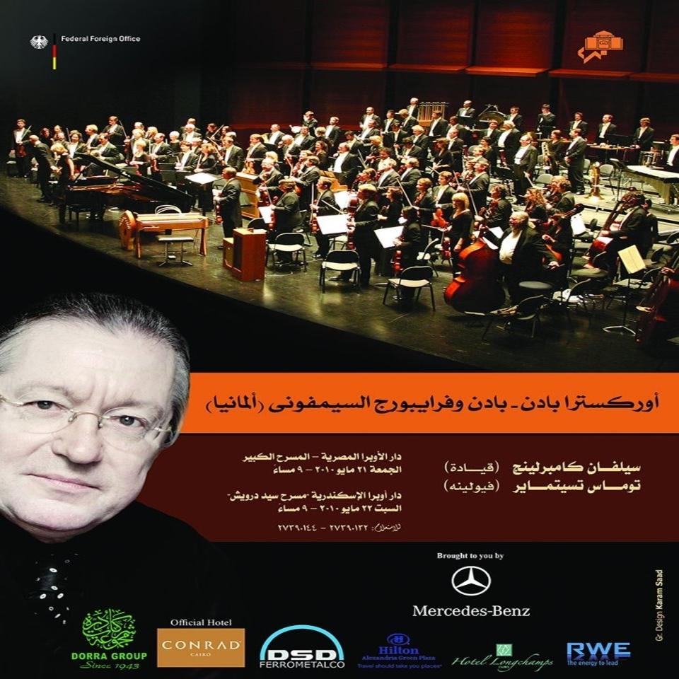 أوركسترا إذاعة جنوب غرب ألمانيا في مصر